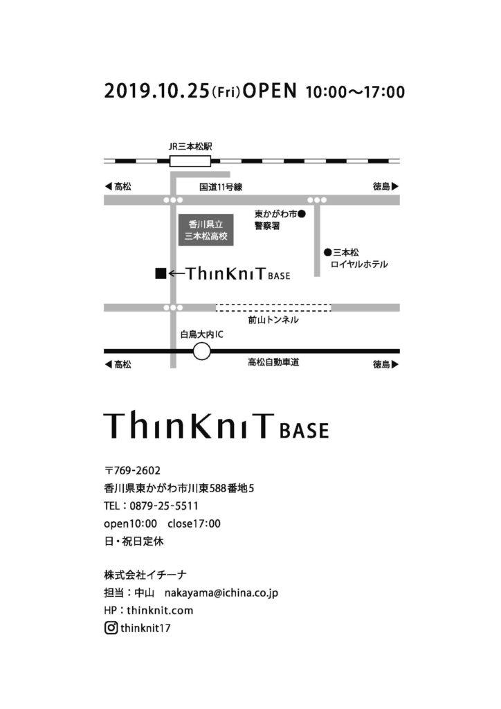 ThinKniT Base 詳細